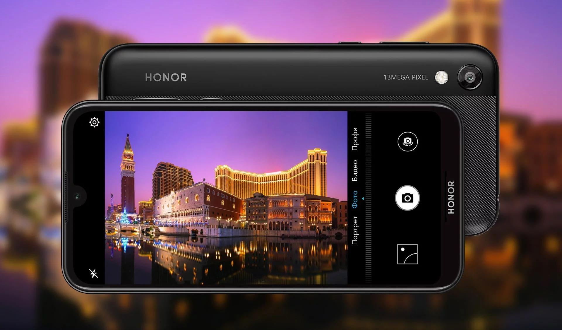 Honor 8S: