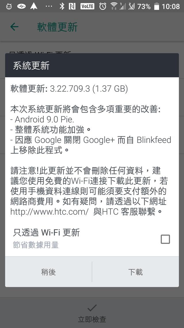 update para o HTC U11