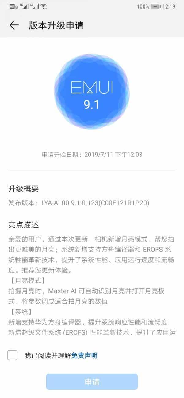 EMUI 9.1.0.123