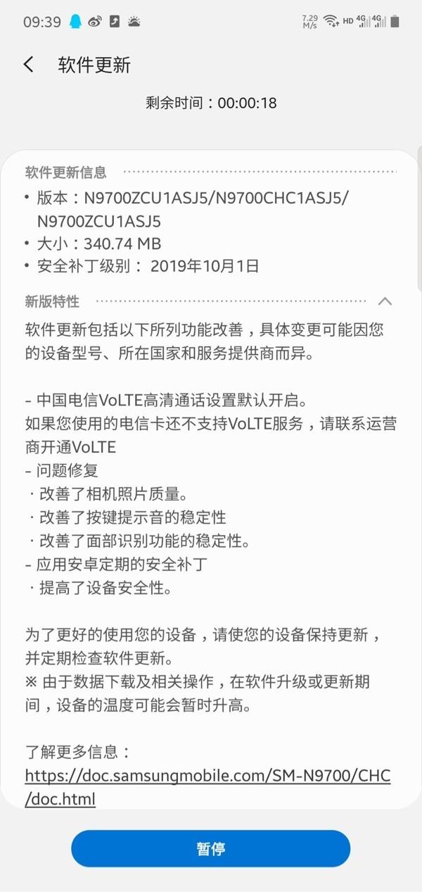 update do Galaxy Note 10