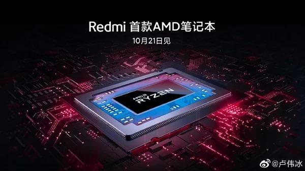 novo RedmiBook