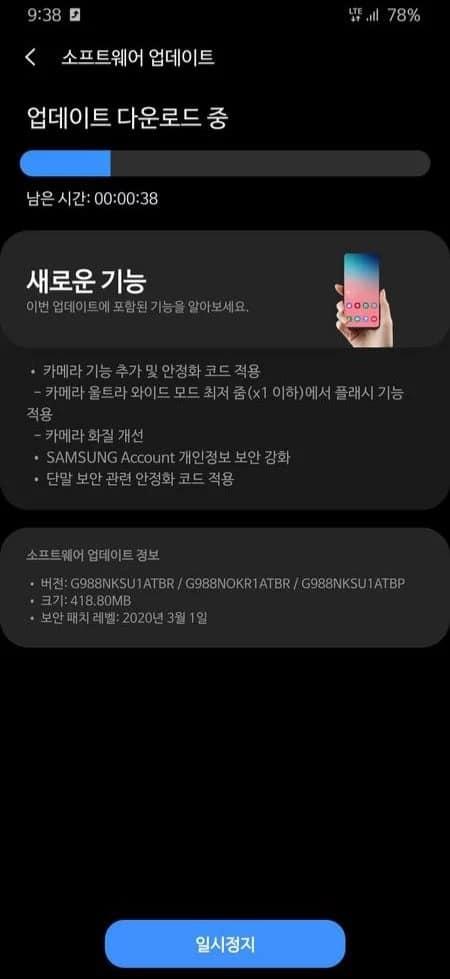 Update para o Galaxy S20 Ultra