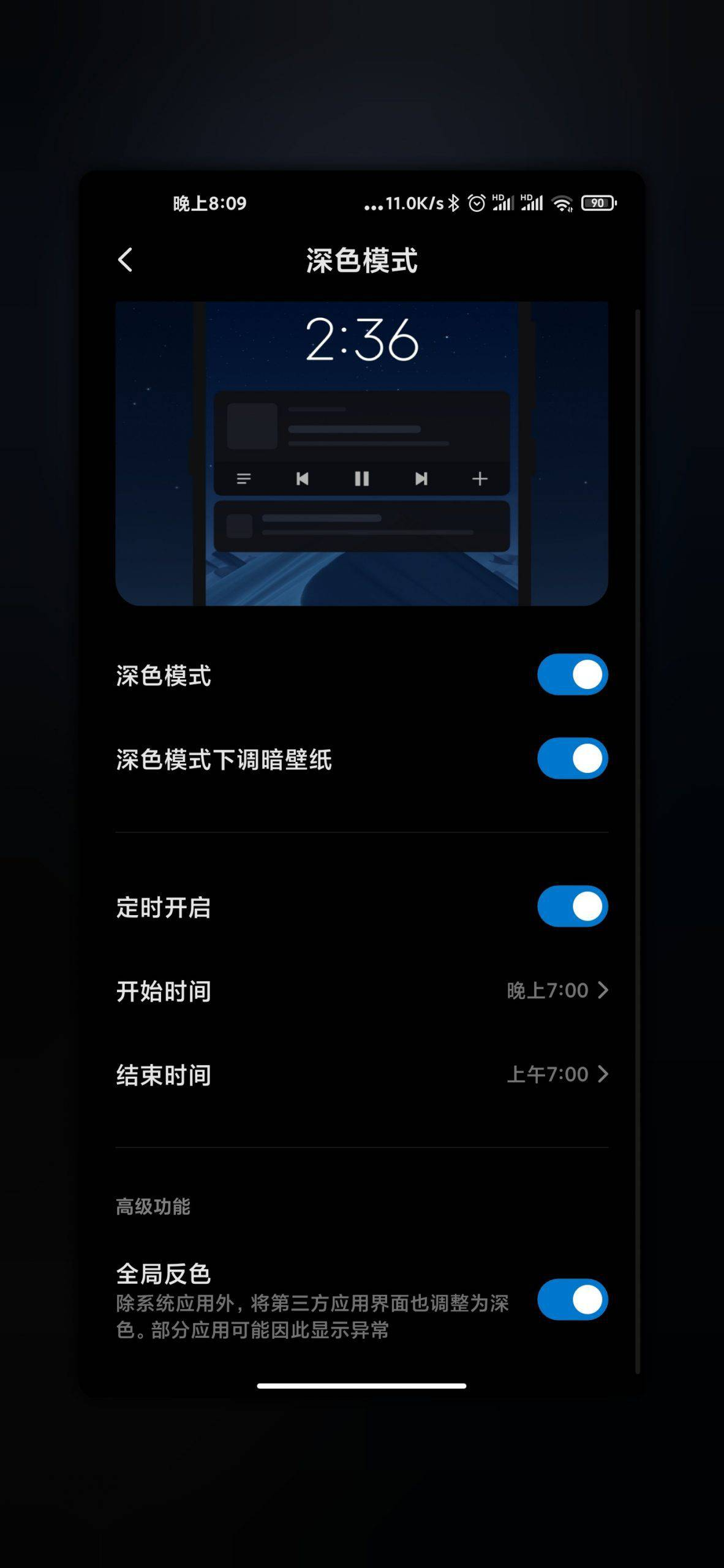 Play Store MIUI 12
