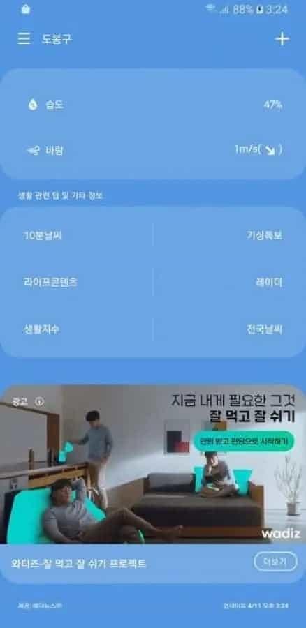 Samsung publicidade